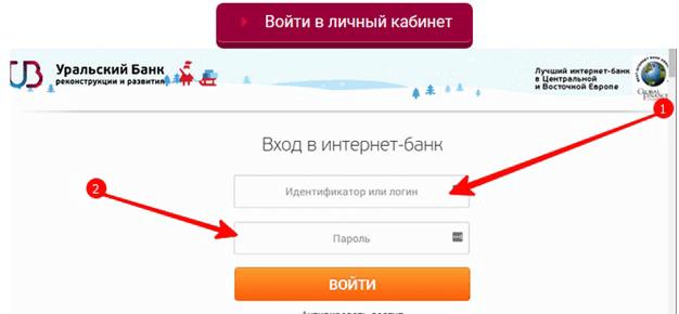 Убрир интернет банк регистрация и вход в личный кабинет